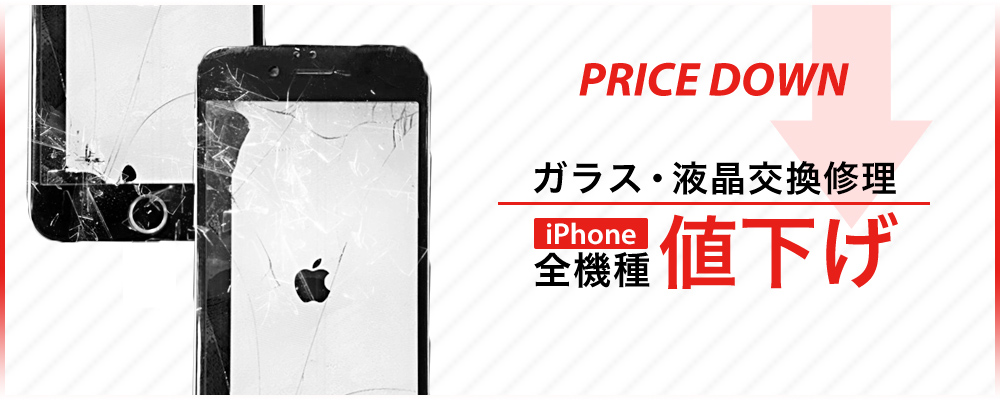 iPhone修理・iPad修理 イオンモール大垣店