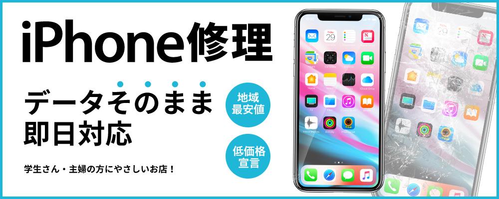 iPhone修理・iPad修理  名古屋 スマートクール イオンモール大垣店